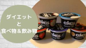 ダイエットと食べ物&飲み物【ピックアップ記事】