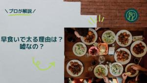 【早食いで太る理由は?嘘なの?】プロが解説!痩せるにはゆっくり食べること!