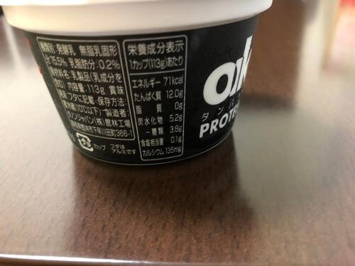 オイコス(砂糖不使用)栄養成分
