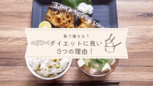 【魚で痩せる?】ダイエットに良い3つの理由!効果的な食べ方&口コミを調査